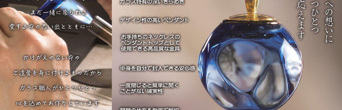 GLASS STUDIO BRILLER様